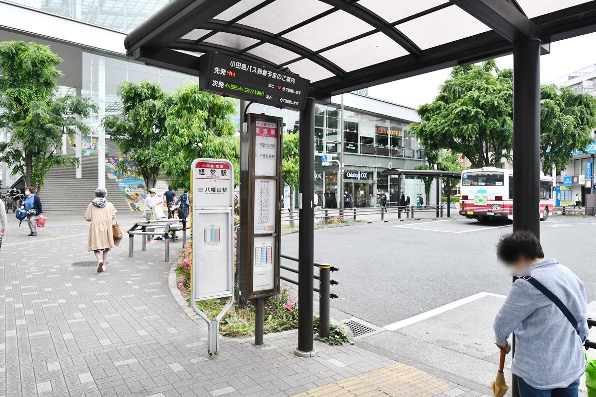 経堂駅バス停